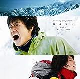 「岳 -ガク-」オリジナル・サウンドトラック