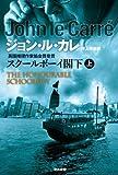 スクールボーイ閣下〈上〉 (ハヤカワ文庫NV)