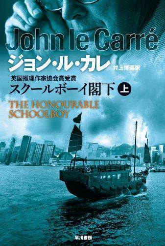 スクールボーイ閣下〈上〉 (ハヤカワ文庫NV)の詳細を見る