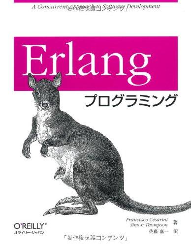 Erlangプログラミングの詳細を見る