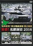 DVD>密着!北鎮師団 2016 北海道発!陸自精鋭部隊第2師団 (<DVD>)