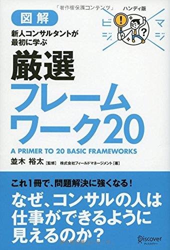 マジビジプロ ハンディ版 新人コンサルタントが最初に学ぶ 厳選フレームワーク20 (マジビジプロハンディ版)の詳細を見る