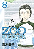 ZOOKEEPER(8) (イブニングKC)