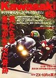 Kawasaki (カワサキ) バイクマガジン 2008年 01月号 [雑誌] 画像