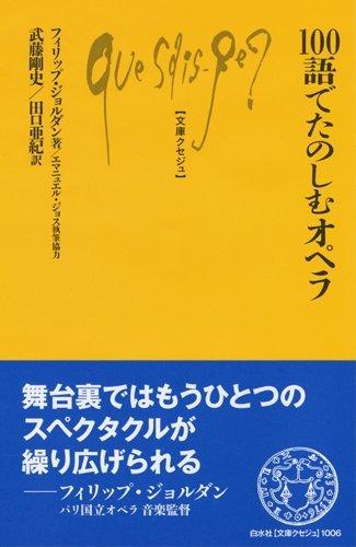 100語でたのしむオペラ (文庫クセジュ)