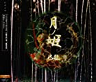 月ノ姫(在庫あり。)