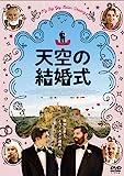 天空の結婚式 [DVD]