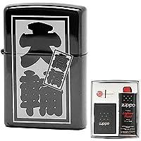 さし札 名入れ (ギフトBOX付き) ライター ZIPPO ジッポー ブラック