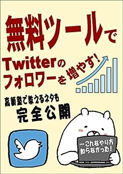 [大明司一利]の無料ツールでTwitter(ツイッター)のフォロワーを自動で増やす!ノウハウをその記録で実証します!: ネット上では話せないアフィリエイトの真実