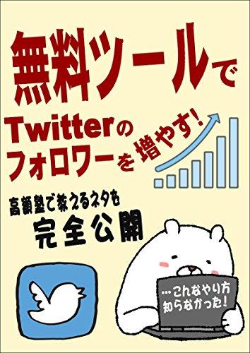 無料ツールでTwitter(ツイッター)のフォロワーを自動で増やす!ノウハウをその記録で実証します!: ネット上では話せないアフィリエイトの真実