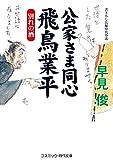 公家さま同心飛鳥業平 別れの酒 (コスミック時代文庫)