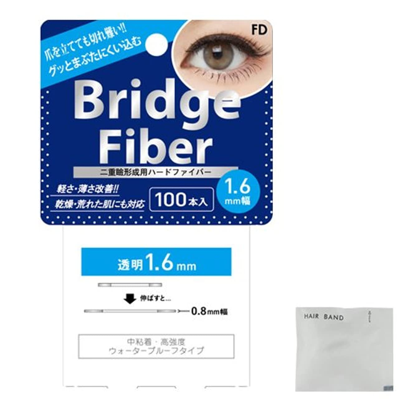 家禽コンプライアンス反響するFD ブリッジファイバーⅡ (Bridge Fiber) クリア1.6mm + ヘアゴム(カラーはおまかせ)セット