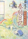 春駒日記 吉原花魁の日々 (朝日文庫) 画像