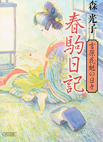 春駒日記 吉原花魁の日々 (朝日文庫)の詳細を見る