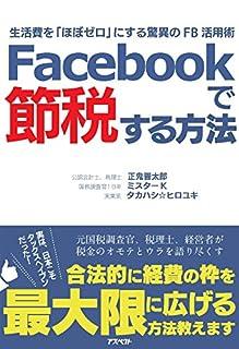 Facebookで節税する方法;生活費を「ほぼゼロ」にする驚異のFB活用術【気になる本】