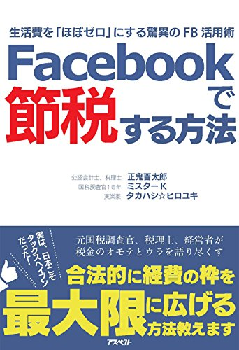 Facebookで節税する方法;生活費を「ほぼゼロ」にする驚異のFB活用術 -