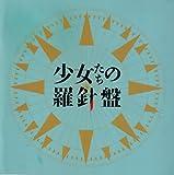 【映画パンフレット】 『少女たちの羅針盤』 出演:成海璃子.忽那汐里.森田彩華.