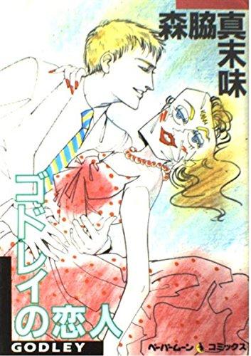 ゴドレイの恋人 (ペーパームーンコミックス)の詳細を見る