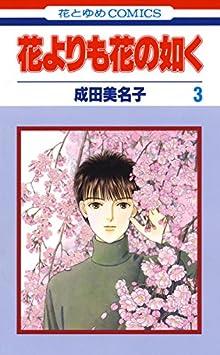 花よりも花の如く 3 (花とゆめコミックス)
