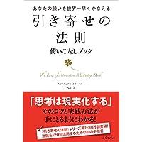 引き寄せの法則 使いこなしブック-あなたの願いを世界一早くかなえる