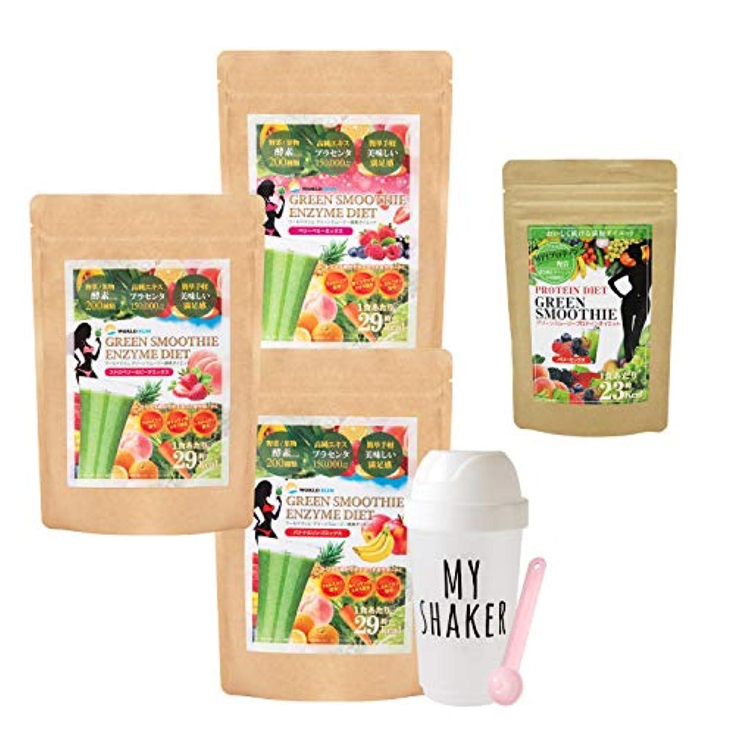 【選べるグリーンスムージー3個セット】ワールドスリムグリーンスムージー酵素ダイエット3袋セット World Slim Green Smoothie Enzyme Diet (A.バナナ/ストロベリー/ベリーベリー, プロテイングリーンスムージー1袋)
