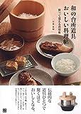 和の台所道具 おいしい料理帖 画像