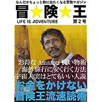 冒険王 第2巻 Amazon買い物術&安く海外に行く方法&速読術&宇宙人論: なんだかちょっと旅に出たくなる冒険マガジン