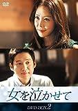 女を泣かせて DVD-BOX2[DVD]