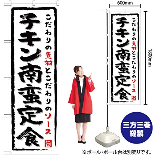 のぼり チキン南蛮定食(白) YN-5258(三巻縫製 補強済み)