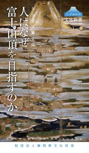 しずおかの文化新書1 シリーズ富士山 人はなぜ富士山頂を目指すのか (しずおかの文化新書 1 シリーズ富士山)