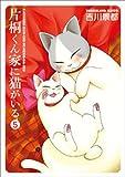 片桐くん家に猫がいる 5巻 (バンチコミックス)
