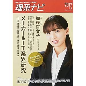 理系ナビ(2017冬号/メーカー・IT特集) ※2019年卒業予定者向け
