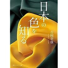 日本の色を知る (角川ソフィア文庫)