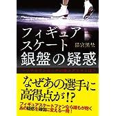 フィギュアスケート 銀盤の疑惑 (リンダブックス)