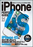 iPhone 4S PERFECT GUIDE (パーフェクトガイドシリーズ)