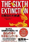 「6度目の大絶滅」販売ページヘ