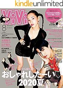 ViVi (ヴィヴィ) 2020年 8月号 [雑誌]
