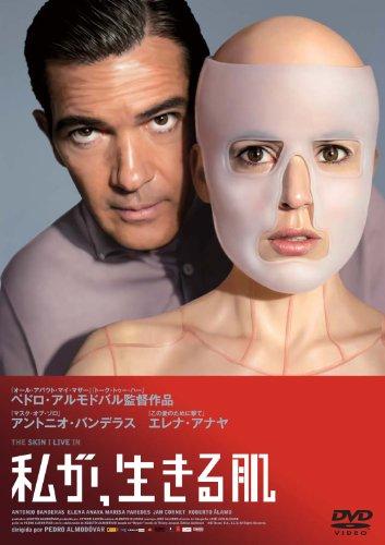 私が、生きる肌 [DVD]の詳細を見る