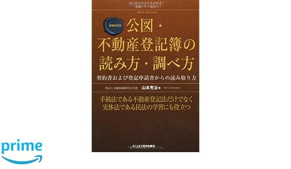 公図・不動産登記簿の読み方・調...