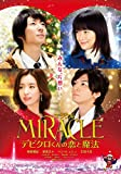 MIRACLE デビクロくんの恋と魔法 DVD通常版[DVD]