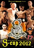SHOOT BOXING WORLD TOURNAMENT S-cup2012 [DVD]