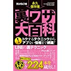 永久保存版 裏ワザ大百科 三才ムック vol.819