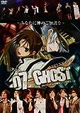 07-GHOSTの画像