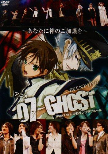 EVENT DVD アニメ07-GHOST ~あなたに神のご加護を~ /
