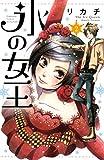 氷の女王(2) (別冊フレンドコミックス)