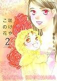 咲けやこの花(2) (ジュールコミックス)