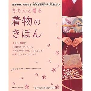 きちんと着る着物のきほん―冠婚葬祭、茶席など、さまざまなシーンに役立つ (主婦の友生活シリーズ)