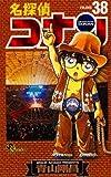 名探偵コナン (Volume38) (少年サンデーコミックス)
