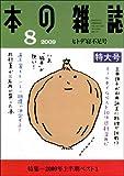 本の雑誌 314号