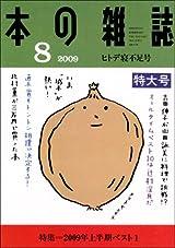 8月 ヒトデ寝不足号 No.314